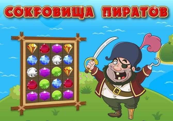 """FAQ: Игра """"Сокровища Пиратов"""" – ответы на вопросы – Ты в теме игры!"""